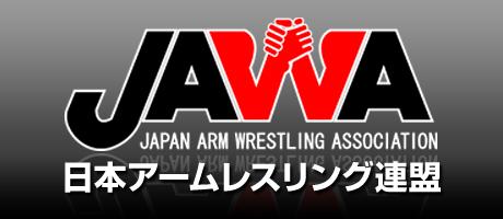 日本アームレスリング連盟