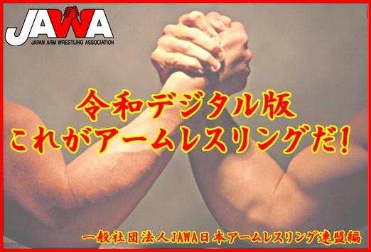 腕相撲のコツ